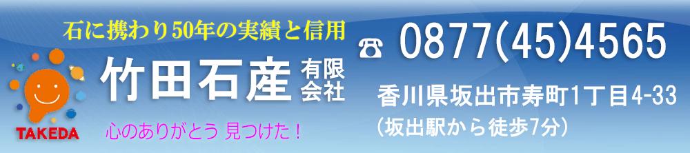 竹田石産 坂出本店ウェブサイト  お墓と住まいのパートナー